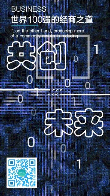 科技共创未来企业互联网邀请