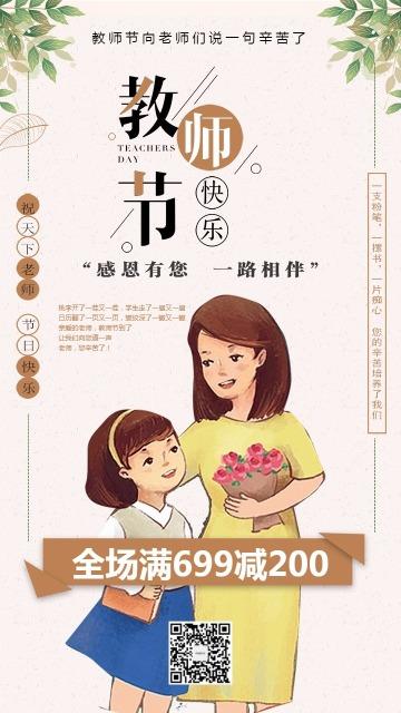 卡通手绘清新文艺教师节促销宣传推广海报设计