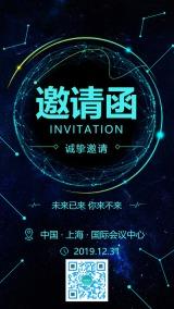 时尚炫酷会议邀请函科技邀请答谢会订货会展高端峰会邀请函海报