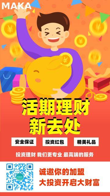 金融行业卡通简约风投资理财产品宣传海报