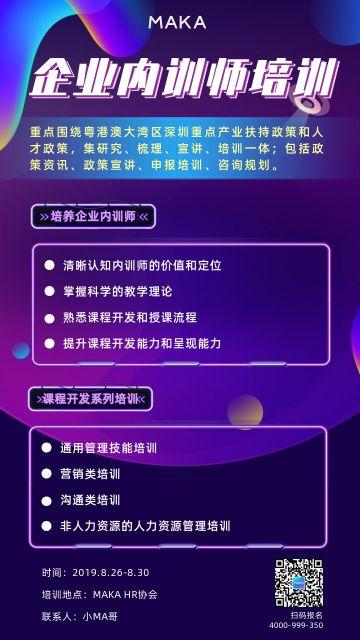 紫色炫酷企业内训师培训/企业培训海报