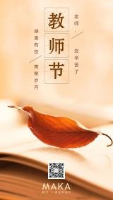 暖色调简约文艺教师节问候早安日签心情朋友圈宣传海报