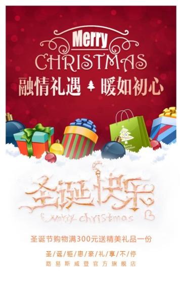 大红圣诞节商家活动促销