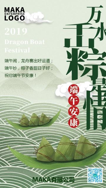 端午节绿色清新中国风节日祝福祝福贺卡海报模板