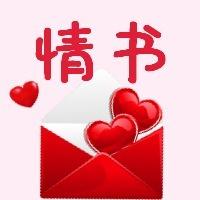 【情人节次图】微信公众号封面小图简约卡通情人节情书情话祝福话题互动分享通用