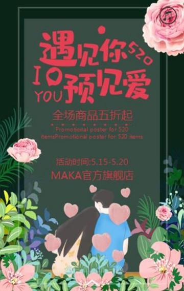 清新时尚文艺大气520活动促销宣传h5