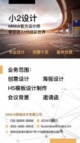 高端商务科技企业公司个人业务介绍名片/简历