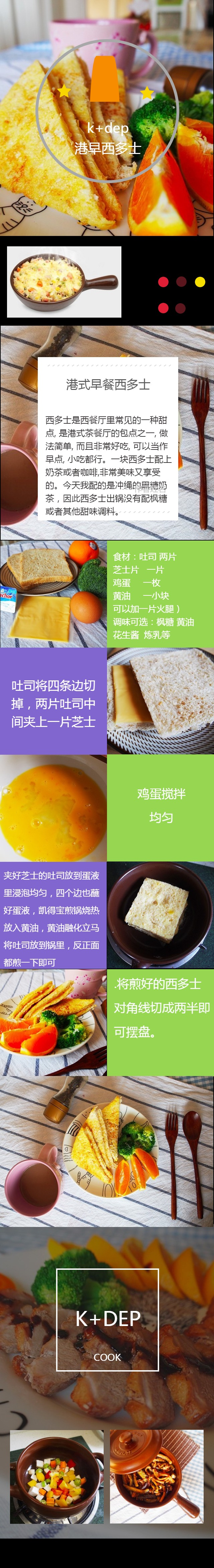简约风早餐香港西多士制作方法介绍宣传推广单页