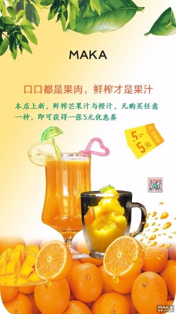 鲜榨芒果汁橙汁新品上市促销