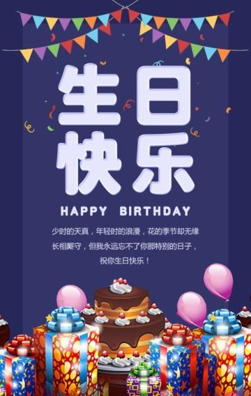 生日快乐生日祝福生日派对清新简约风宴会邀请函H5模板