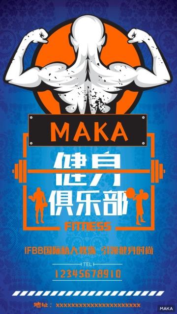 健身健美俱乐部邀请海报