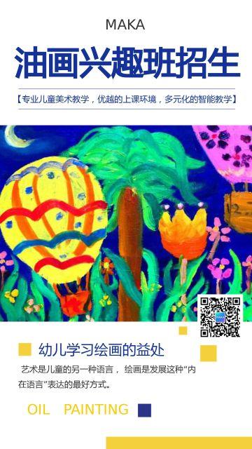 蓝色简单简约风艺术绘画油画兴趣班招生宣传教育培训海报