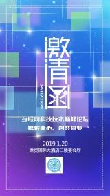 蓝色商务企事业公司会议邀请函海报
