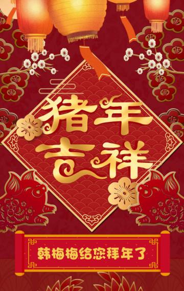 2019春节猪年喜庆拜年贺卡