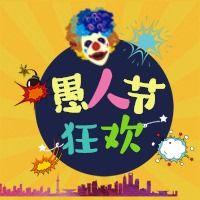 卡通手绘风4.1愚人节狂欢活动主题公众号通用封面次条小图