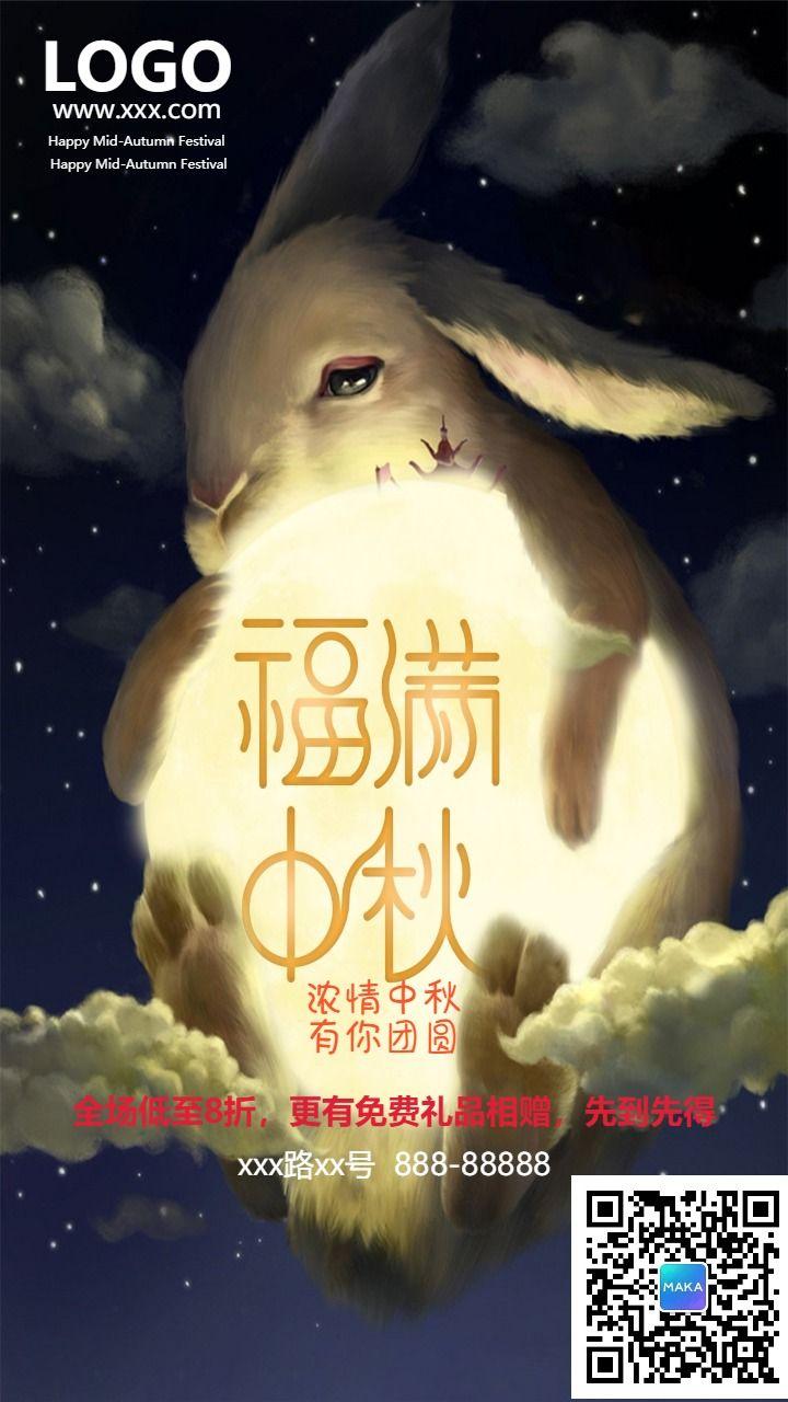 福满中秋,玉兔福满中秋中秋节海报