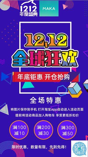 蓝色互联网电商/微商/淘宝/双十一/双十二/促销手机海报
