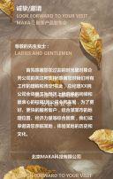 会议邀请函峰会展会大会研讨会座谈会年会邀请新品发布会邀请晚宴