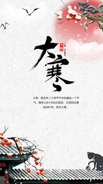 大寒之中国传统节气