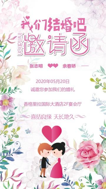 粉色小清新婚礼请柬