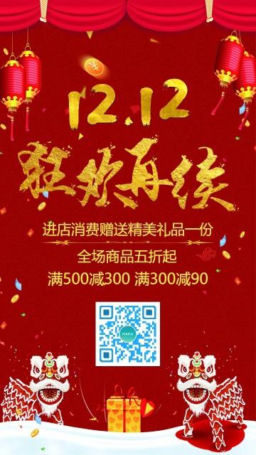 大气中国红轻奢双12双十二产品推广海报