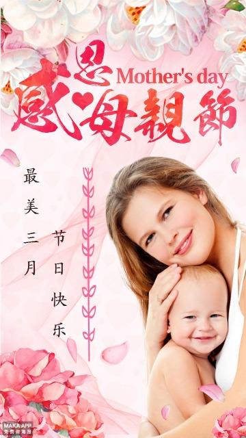 母亲节通用海报