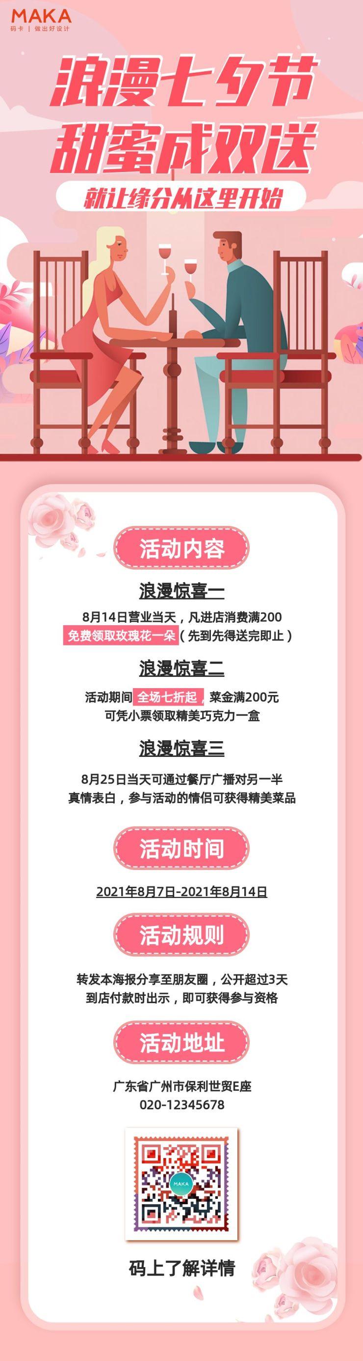 粉色卡通风七夕节餐厅促销宣传长图