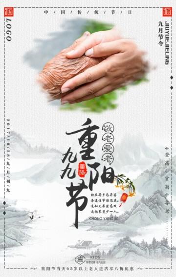 关爱老人中国风重阳节