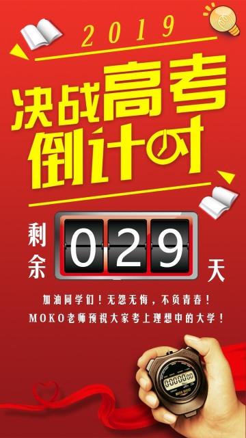红色喜庆高考倒计时宣传手机海报