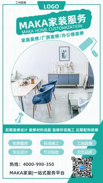 简约清新MAKA生活家装服务店宣传海报