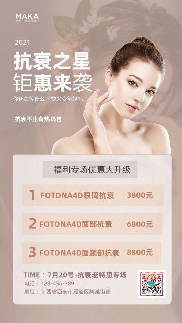 粉色唯美浪漫风美容/整形服务中心价目表促销宣传推广海报