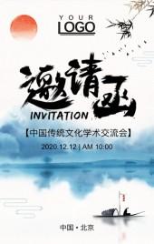 中国风水墨会议邀请函H5模板