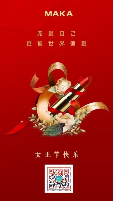 38女王节节日宣传海报