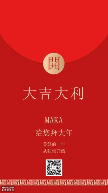 春节拜年祝福贺卡大吉大利开红包拜大年