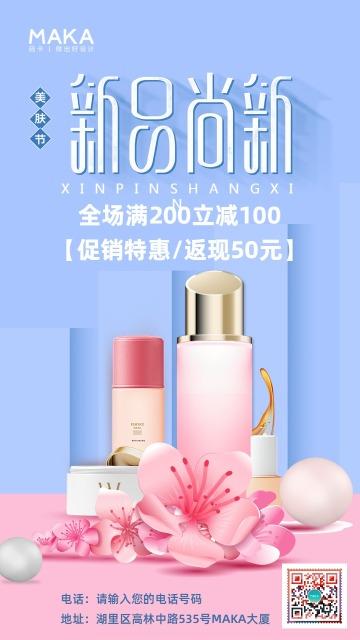 蓝色小清新护肤化妆品行业新品上新优惠大酬宾活动宣传通知海报