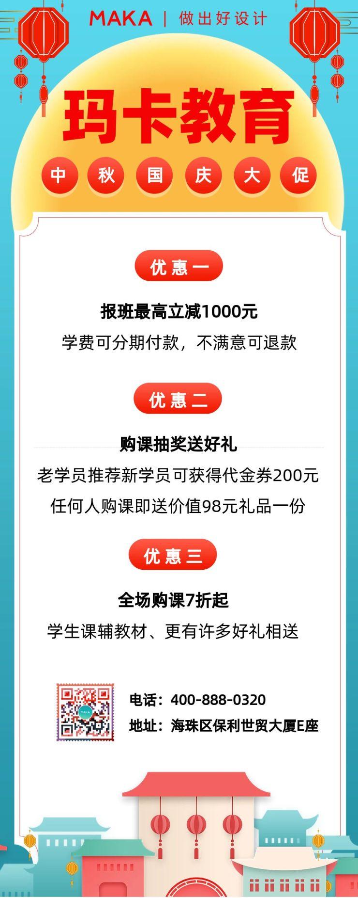 蓝色简约培训辅导班中秋国庆促销文章长图