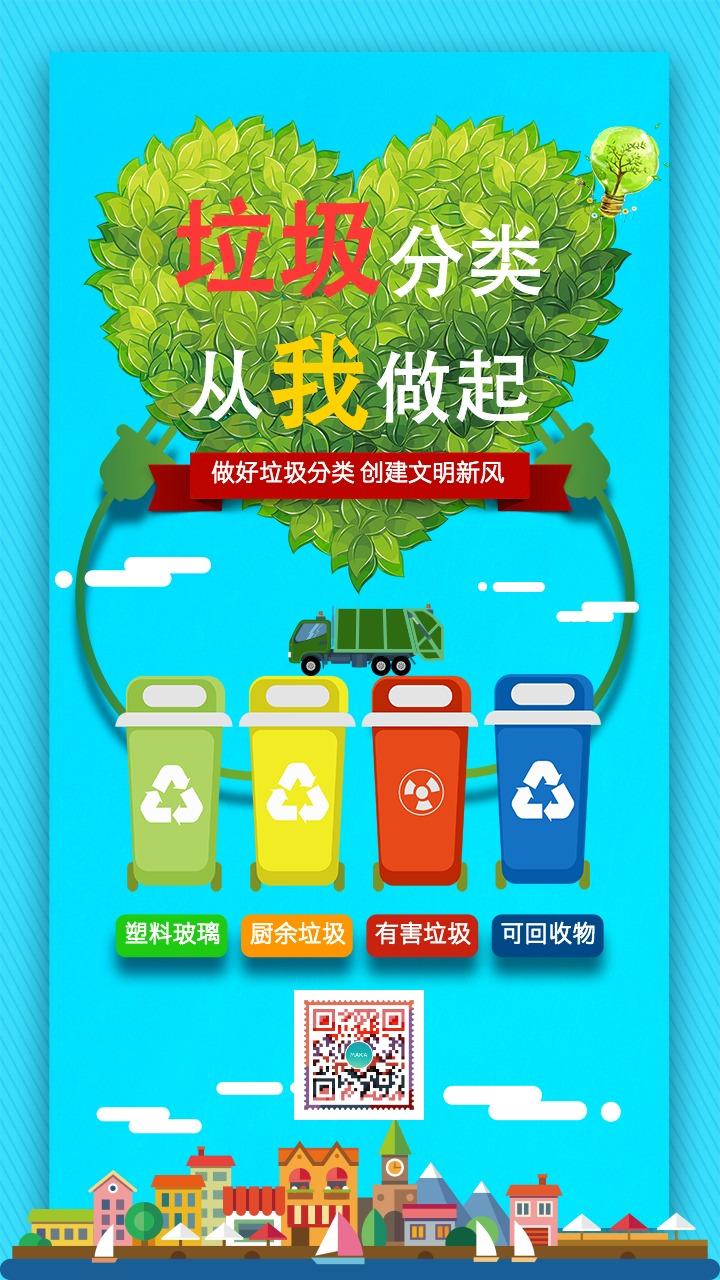 蓝色简约创意垃圾分类公益宣传手机海报