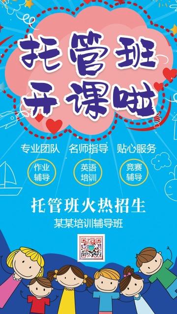 卡通风暑假班托管班招生培训手机海报