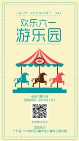 六一儿童节游乐场促销折扣宣传海报简约大气旋转木马卡通-曰曦