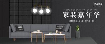 灰色简约家居家装沙发促销公众号首图模版