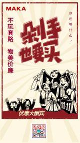 复古风双十二促销宣传海报