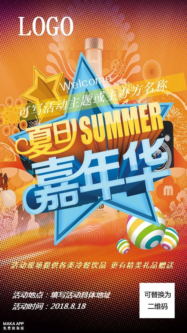 嘉年华活动聚会派对Party宣传邀请