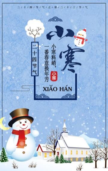 「小寒」中国传统24节气