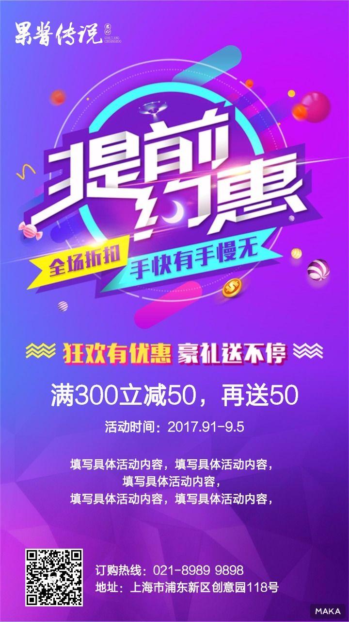 高端大气紫色企业店铺特惠活动推广海报