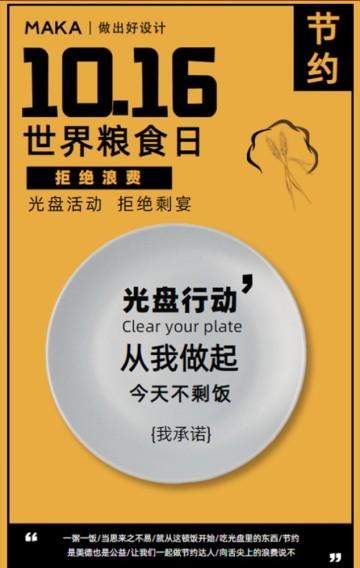 黄色简约光盘行动节约粮食宣传H5模板