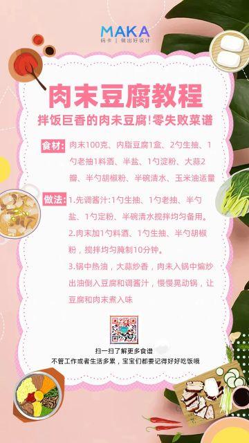粉色文艺小清新风格2021餐饮行业菜谱宣传海报
