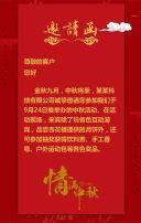 中国风红色大气中秋节邀请函/中秋活动推广邀请/企业祝福