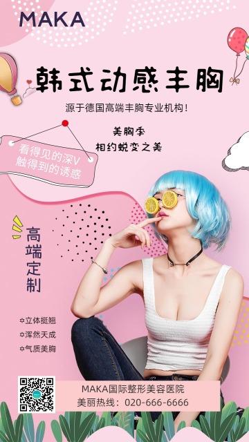 粉色孟菲斯隆胸丰胸整形美容医美推广海报模板