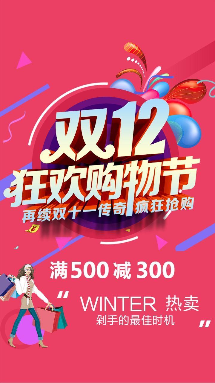 双12节日活动促销海报