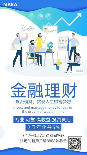 简约蓝色金融投资理财宣传手机海报模版